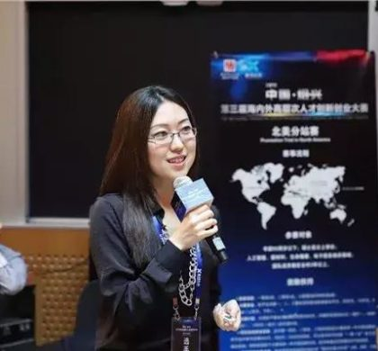 从波士顿到北京,绍兴海创大赛继续演绎精彩