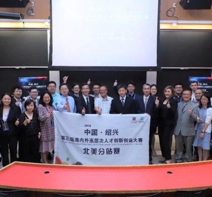 北美创新创业项目角逐中国绍兴第三届海创大赛