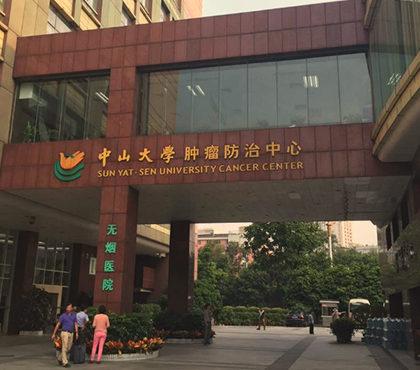 广州医生发布晚期食管癌治疗最新研究成果