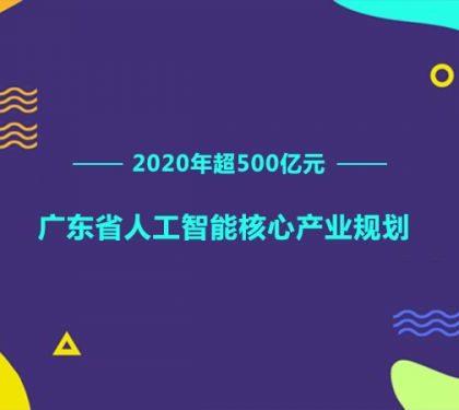 广东人工智能核心产业规模2020年超500亿