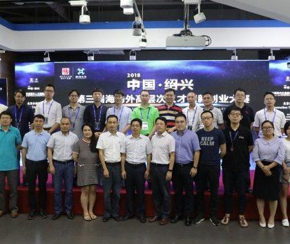 绍兴海创大赛要集聚世界创新创业资源