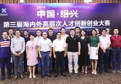 第三届绍兴海创大赛选拔赛完美收官,9月底将在柯桥举行半决赛