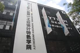 深圳或引入世界艺术院校建高等艺术院校