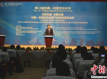 中国东盟携手推进文化创意产业发展促进民心相通