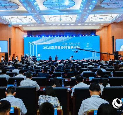 """国家发改委:以""""五个新突破""""为抓手推进京津冀协同发展"""