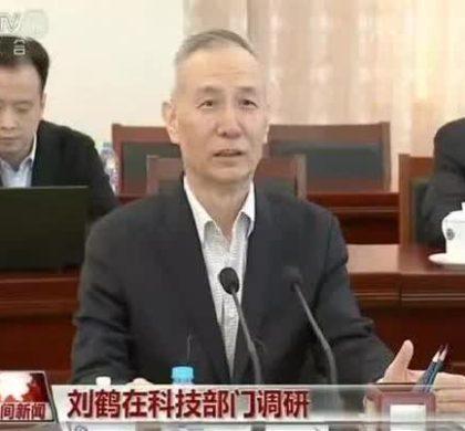 刘鹤在上海调研时强调  充分发挥微观主体在科技创新中的重要作用