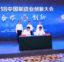 中国制造业创新大会:未来20年中国制造业力争由大到强