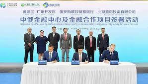 中俄金融中心项目落子广州开发区