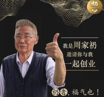 """笃信""""生命不息,奋斗不止""""  周家礽创新创业的中国标杆启示之一"""