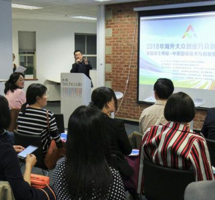 中国双创活动周走进美国波士顿