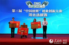 """第三届""""中国创翼""""创业创新大赛全国选拔赛及决赛拉开帷幕"""