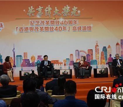 香港举行改革开放40周年论坛 聚焦香港在新时代的新定位