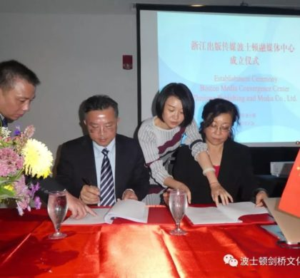浙江出版传媒波士顿融媒体中心成立
