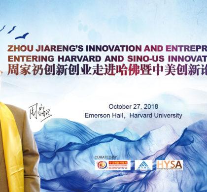 """""""周家礽创新创业走进哈佛暨中美创新讲坛""""将于27日举办"""