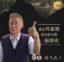 廿载市场实践 成就民族品牌  周家礽创新创业的中国标杆启示之三