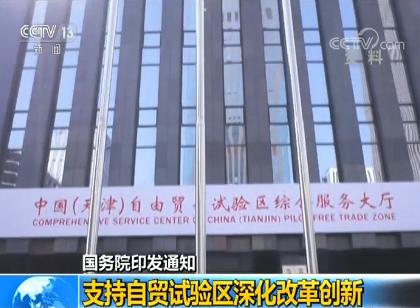 """中国出台新举措""""53条""""支持自贸试验区深化改革创新"""