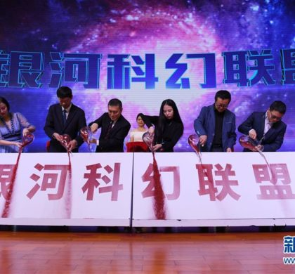 报告显示:2018年上半年中国科幻产业产值接近100亿元