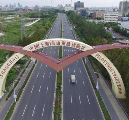 迈向新时代改革开放新高地——自贸试验区建设五周年回眸