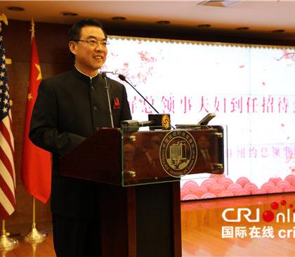 中国驻纽约总领事黄屏:将致力于增进中美友好