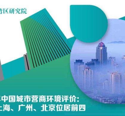 粤正形成具国际竞争力的营商环境新优势