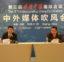 专访:读懂中国才能增进全球合作——访耶鲁大学高级研究员罗奇