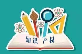 中国将对知识产权领域严重失信主体开展联合惩戒